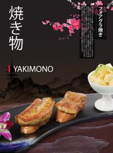 yakimono-cat
